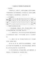 一年级语文下册期末考试质量分析一下语文期末考试分析(2020年整理).pdf