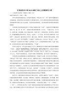 江西省信丰中学2020届高三语文上学期周考十四[含答案]