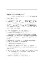 2018年四川省巴中市中考语文试卷解析版