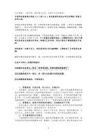 中高考考试技巧(2020年整理).pdf