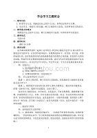 学会学习主题班会(2020年整理).pdf