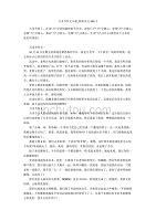 万圣节作文5篇_精彩范文600字