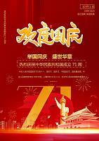 红色欢度国庆盛世华章Word海报