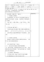 部编版小学语文六年级上册7开国大典导学案