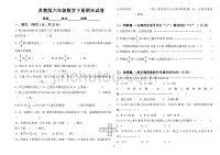 新版苏教版六年级下册数学期末试卷10套(新版教材)(2020年整理).pdf