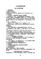 中考地理复习提纲(人教版全4册)(2020年整理).pdf