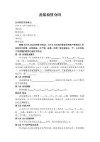 房屋租赁合同(正规版) -