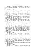 《鲁滨孙漂流记》300字左右读书笔记