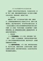 2020年庆祝建国中秋文化活动的方案