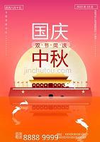 红色中秋国庆双节同庆Word海报