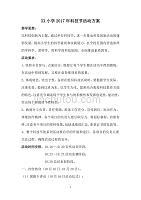 小学科技节活动方案(2020年整理).pdf