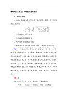 【2020 精品习题】高中地理区域地理课时作业23中国的河流与湖泊 Word版含解析