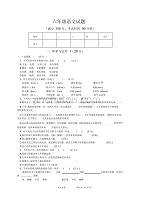 部编版小学语文六年级上册期末试题语文试题(含答案)