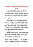 九年制学校党总支关于推动基层党组织水准化建设实施方案