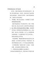 小学科技活动工作总结(2020年整理).pdf