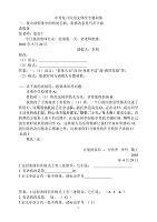 中考应用文修改专题训练(2020年整理).pdf