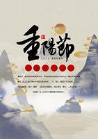 九月九重阳节宣传Word海报