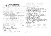 新北师大版小学四年级下册数学期末测试卷(2020年整理).pdf