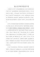 我心目中的中国共产党(2020年整理).pdf