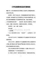 小学法制教育活动方案精选(2020年整理).pdf