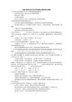 浙江省公务员考试综合基础知识真题(2020年整理).pdf