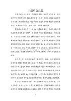 主题班会反思(2020年整理).pdf