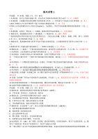 乡村振兴试题(三)及练习(1)(2020年整理).pdf