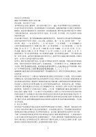 小学教务处发言稿(2020年整理).pdf