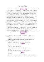 部编版小学二年级上册语文教案-第8单元第22课狐狸分奶酪