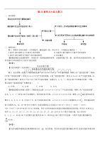 2020年华东师大版九年级数学上册25随机事件的概率章章末dafa 学案