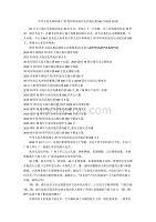 中华人民共和国成立70周年国庆阅兵仪式观后感500字精选20篇