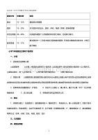总结近三年小升初数学考试大纲及题型(2020年整理).pdf