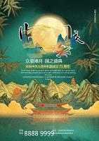绿色浓情中秋欢度国庆Word海报