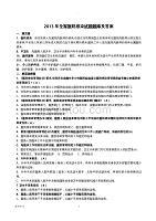 医院感染试题试题库和答案(2020年整理).pdf