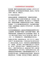 最新一位挂职陕西扶贫干部的临别感言