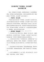 """官庄湖学校""""节约粮食、反对浪费""""dafa"""