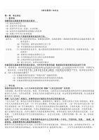 综合知识(小学教师资格证)考试重点(2020年整理).pdf