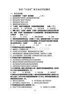 """治理""""小金库""""知识考试题库(带答案)(2020年整理).pdf"""