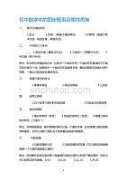 中考数学题型及方法总结(2020年整理).pdf