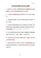 中考物理重点知识点总结(复习必备)(2020年整理).pdf