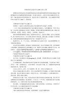 中国的世界文化遗产作文400字范文5篇