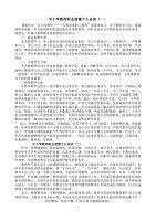 中小学教师职业道德个人总结(2020年整理).pdf