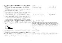 小升初实验班模拟考试题及参考答案(2020年整理).pdf