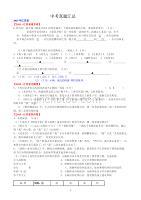 中考真题汇总(2020年整理).pdf