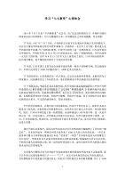 """学习""""七七事变""""心得体会(2020年整理).pdf"""