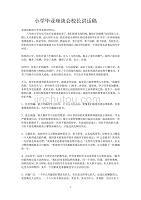 小学毕业座谈会校长讲话稿(2020年整理).pdf