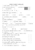 苏教版六年级数学上册期末试卷两套