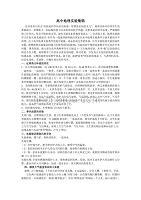 502编号高中地理手机版集锦