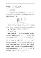 【2020 精品习题】高中地理区域地理课时作业27中国的交通运输 Word版含解析