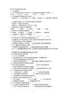 生化试题库及答案(2020年整理).pdf